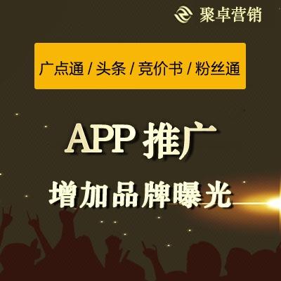 APP推广腾讯广点通今日头条粉丝通百度竞价信息流广告投放