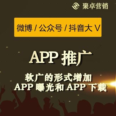 APP推广微博大V/公众号大V/抖音大V/快手大V推荐