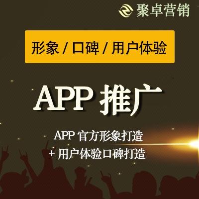 APP推广套餐APP整合推广/整合营销/口碑/社群传播