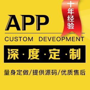 app开发 商城社交教育 APP开发  app 定制外卖电商 app