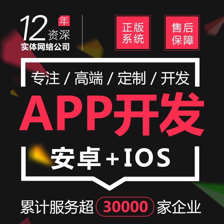 原生ios安卓端成品app定制电商城外卖教育同城移动应用开发