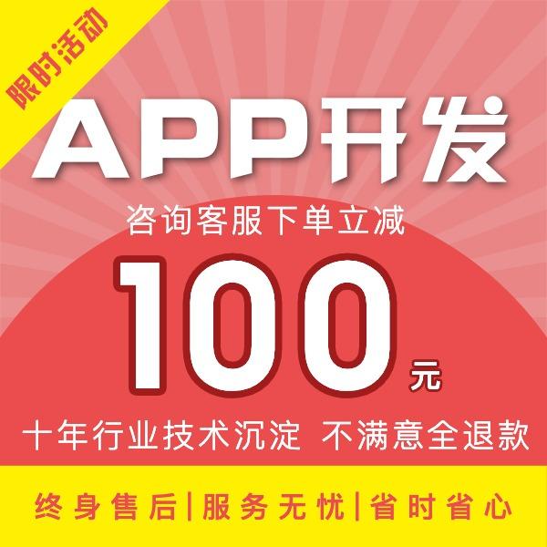 APP定制开发安卓 iosAPP开发原生混合APP各行APP