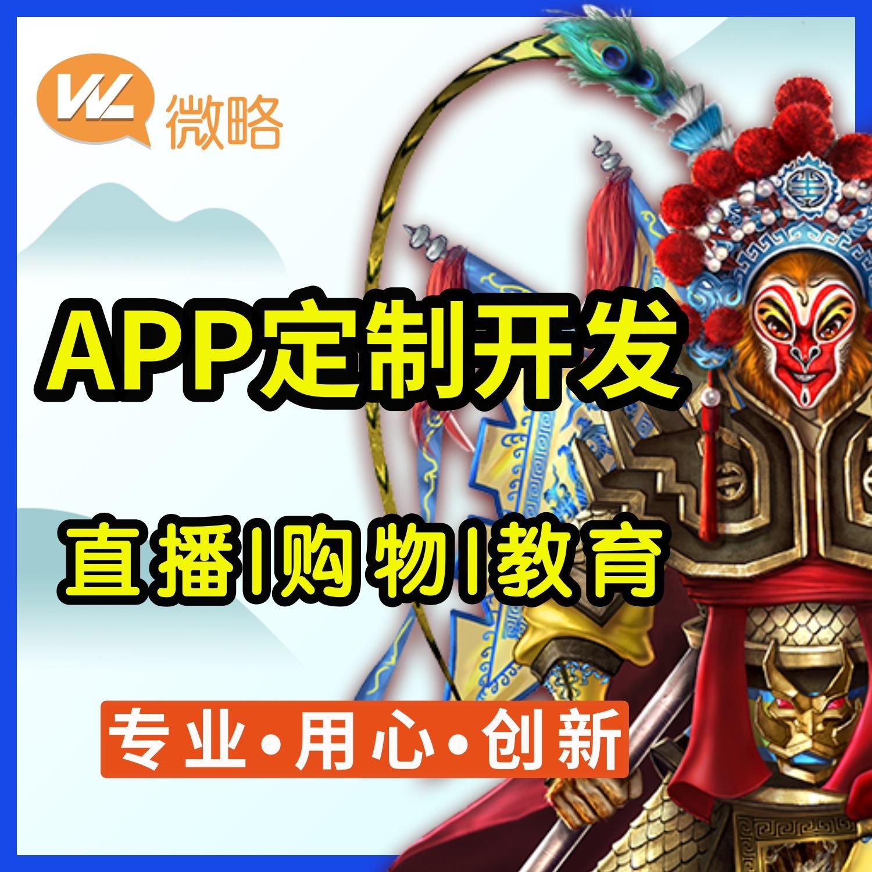 app开发|APP定制开发|社交APP|电商APP教育APP