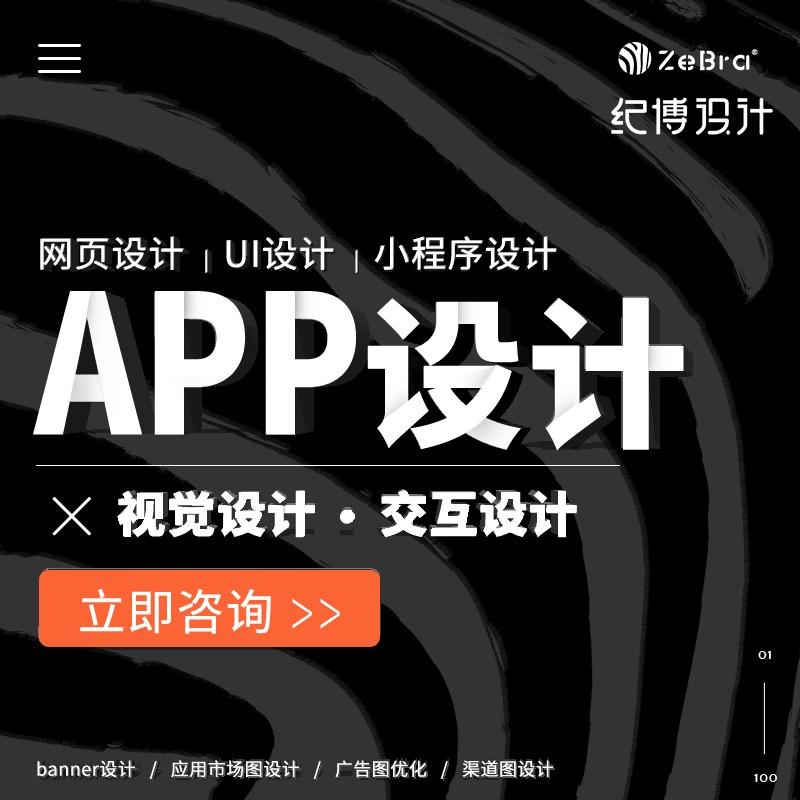 app设计ui设计交互设计界面设计活动ui设计氛围设计