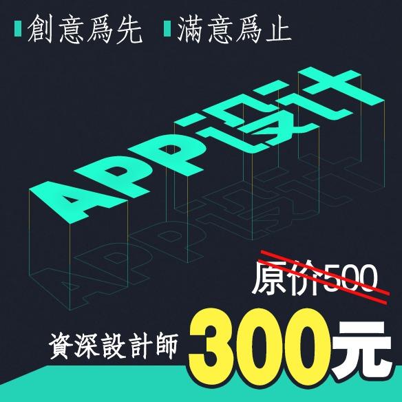 全套APP应用软件/界面设计/网页设计/交互设计/UI设计