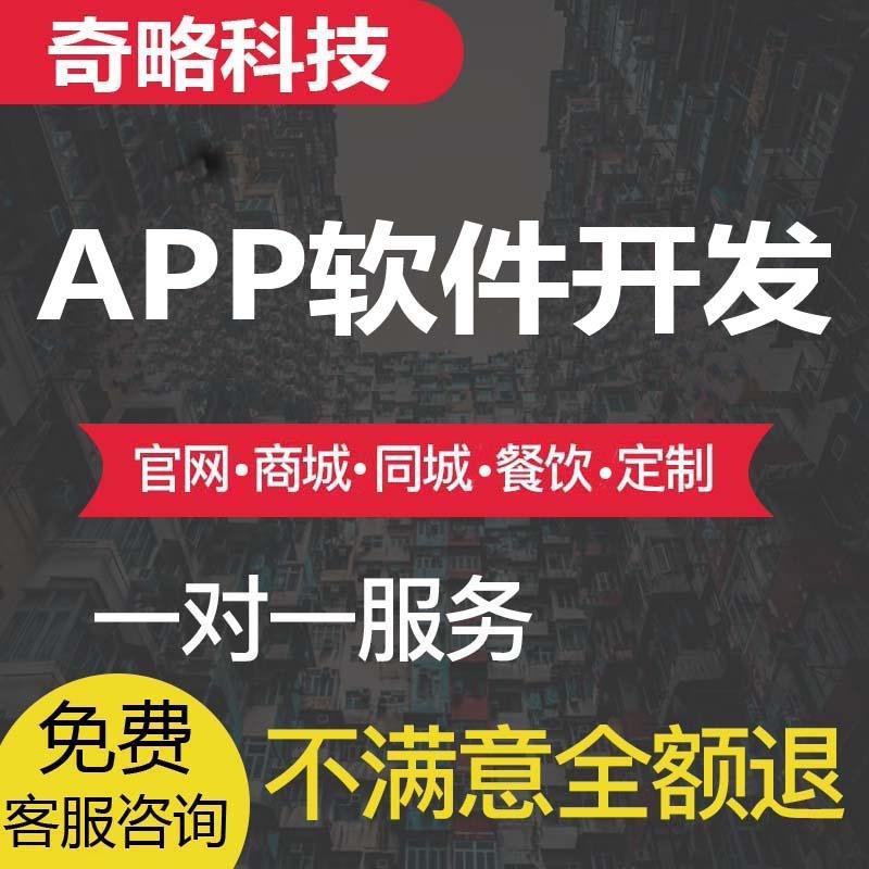 APP开发定制教育电商医疗美容团购成品餐饮返佣淘客定制开发