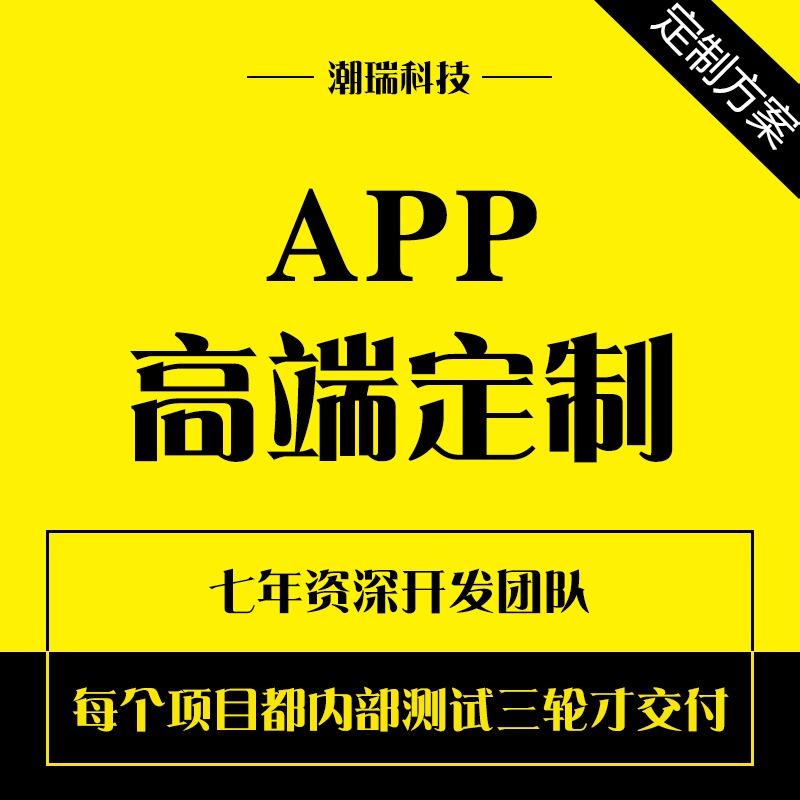 高端原生APP定制开发 技术型APP 精度APP 软硬件结合