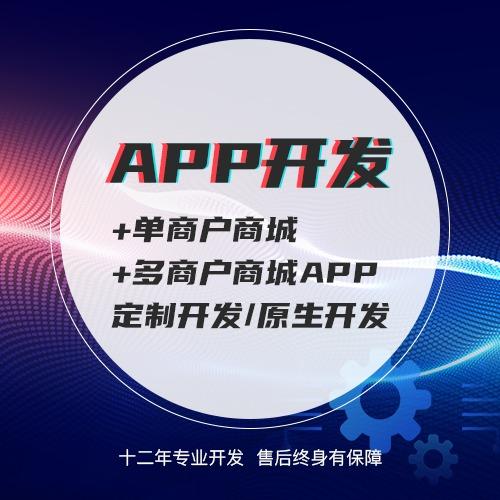 多商户商城APP单商户商城APP定制开发原生开发