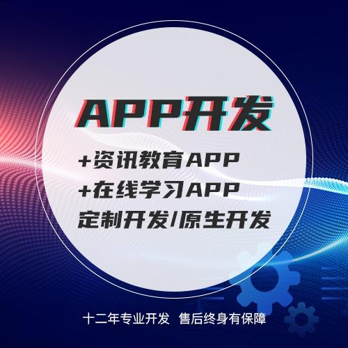 资讯教育APP|在线学习APP定制开发