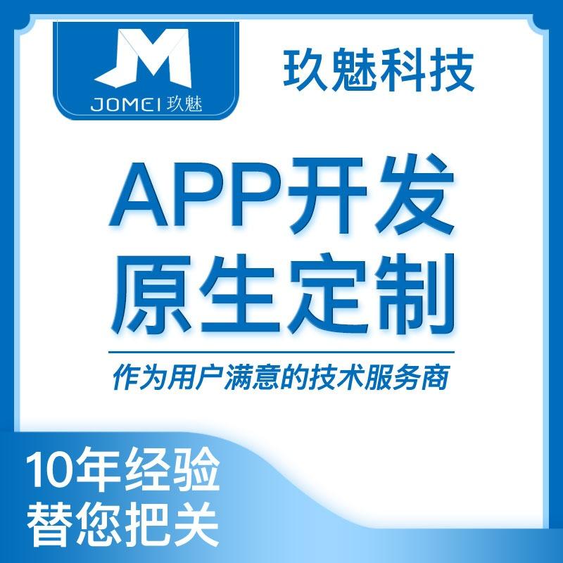 APP定制开发/安卓app/电商APP/直播/教育APP