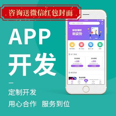 app开发 /定制 开发 /原生 app开发 /灵活用工 APP