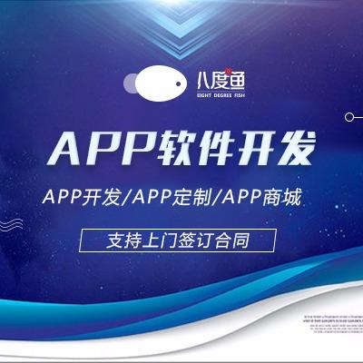 【八度鱼】APP开发电商商城APP外卖生鲜超市app设计同城