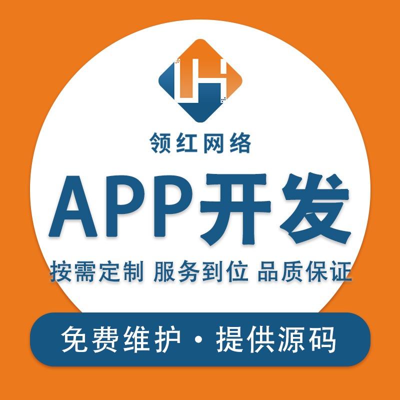 手机app定制开发程序软件定制教育直播社交分销商城app制作