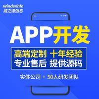 APP开发 /原生 app开发 /零售生鲜外卖 app开发 /VI设计