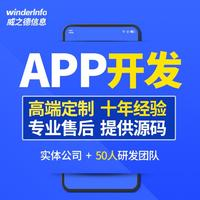 APP开发 /打车 APP /打车软件/代驾 app 源生/ app 定制