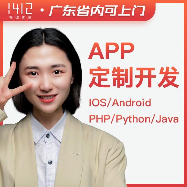 【app开发】手机安卓苹果ui设计软件系统定制开发外包源码
