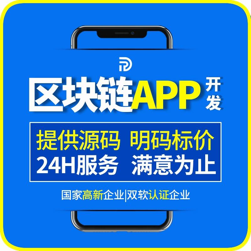 区块链app开发 跨链技术多链接多通道打通服务app开发定制