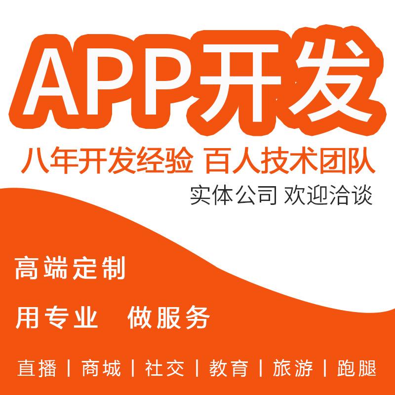 APP定制开发app源生开发直播电商O2O教育外卖app开发