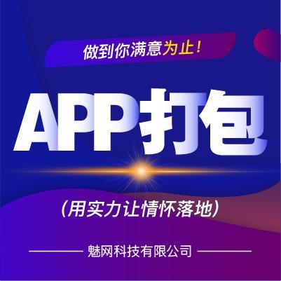 网站打包app/app打包/手机转换生成安卓苹果APP
