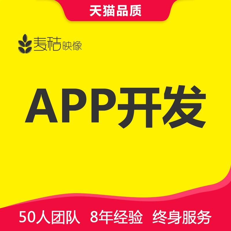 APP开发生鲜外卖点餐app定制商城团购超市医疗教育社交