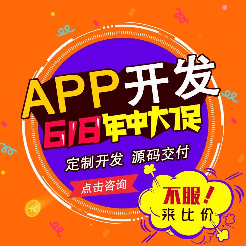 app开发/成品app/app成品/跑腿/商城/打车/短视频