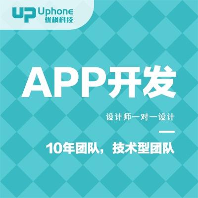 餐饮APP开发|餐饮外卖配送app定制开发|网站二次开发
