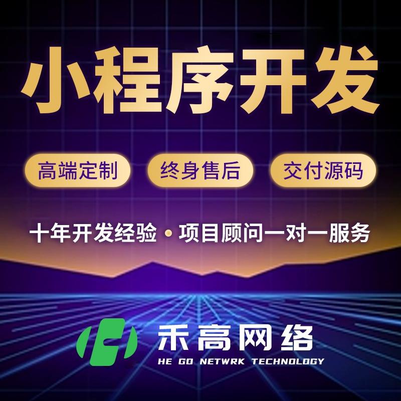 小程序开发,微信开发,小程序商城,H5开发制作,公众号开发|