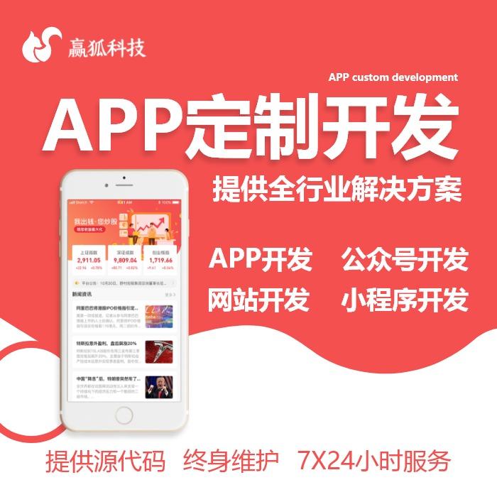 聊天APP定制开发即时通讯App交友App在线沟通App开发
