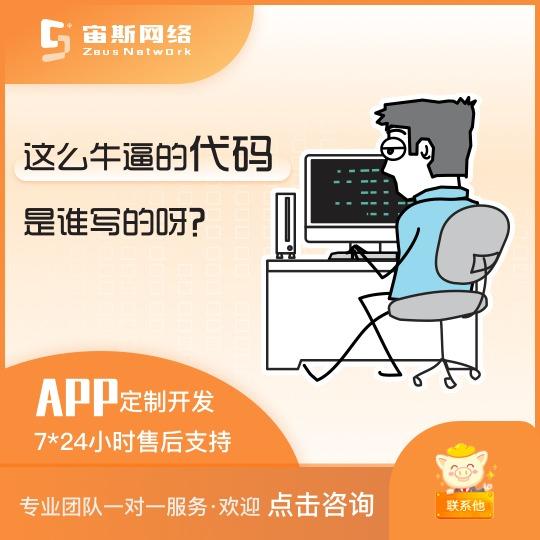 app定制 开发 /咨询app/办公应用app/App成品