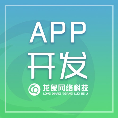 APP定制 开发 商城苹果直播带货安卓生鲜配送app手机软件 开发