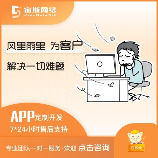 APP开发|APP定制|成品APP|教育APP|商城APP