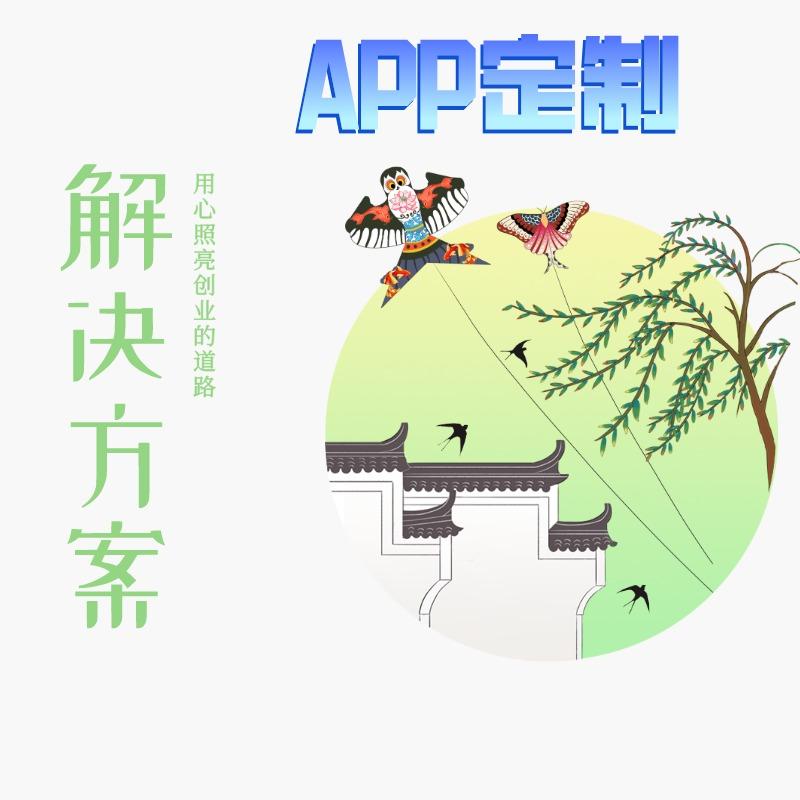 APP定制/开发/农业/畜牧/灌溉/兽医/兽药/宠物/培训