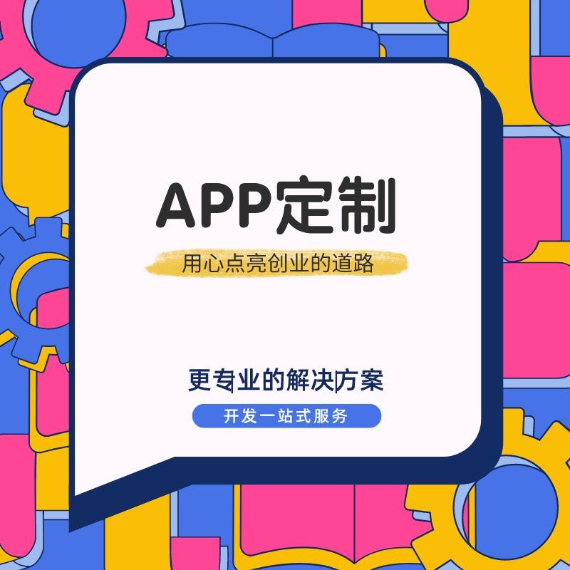 APP定制/开发/食品/饮料/酒水/配送/团购/拼单/商城