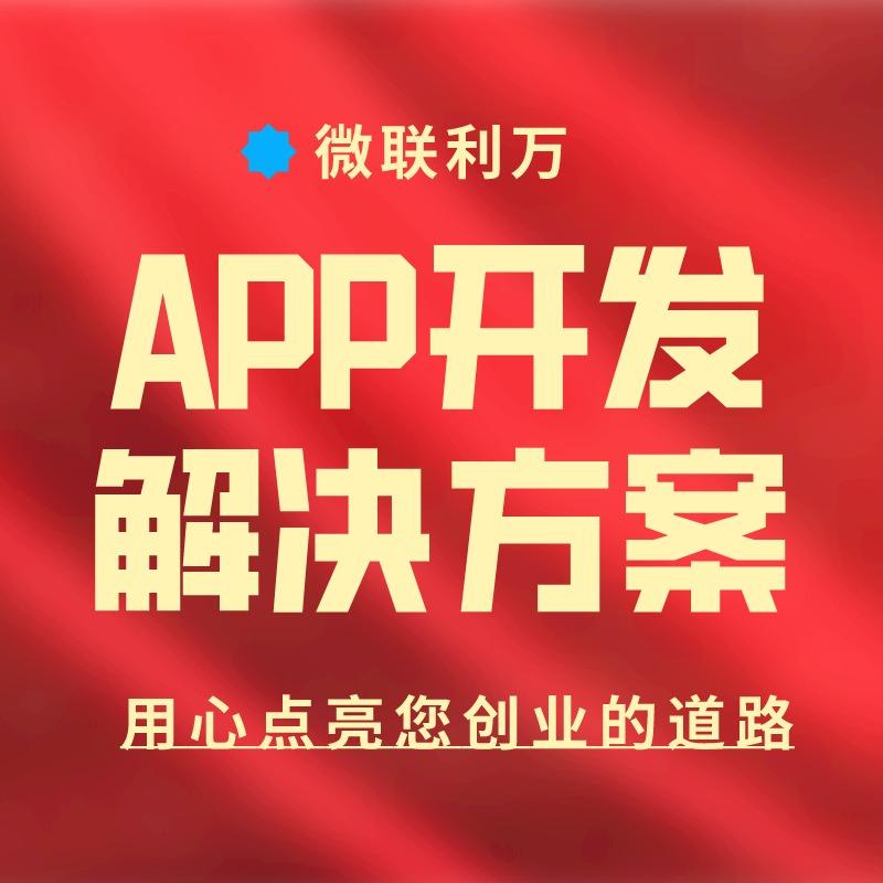 APP定制/开发/证券/银行/金融/理财/办公/系统/