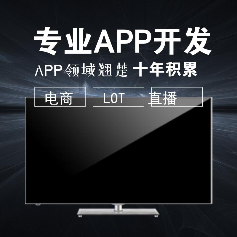 APP定制/开发/唱歌/娱乐/音乐/视听/旅游/出行/游戏