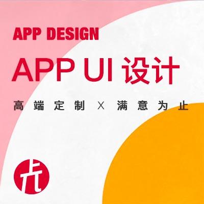 APPUI设计手机页面app创意新零售小程序ui框架整套设计