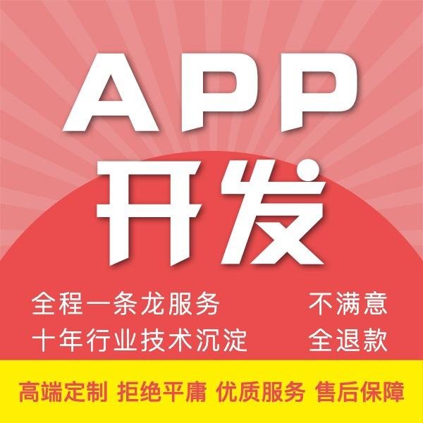 源生开发AndroidIOSAPP开发APP外包定制开发
