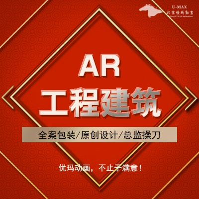 AR建筑工程/AR工程应用北京建筑虚拟仿真交互AR虚拟仿真