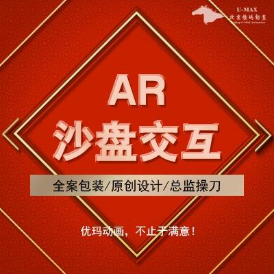 AR沙盘虚拟沙盘AR交互AR展馆沙盘北京AR沙盘AR展厅沙盘