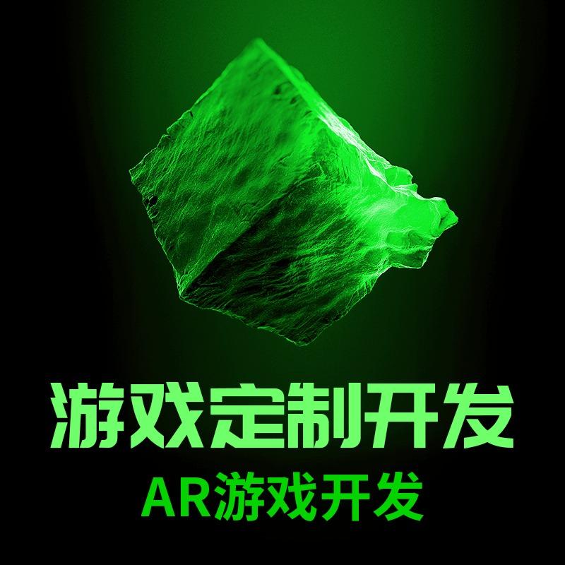 AR游戏开发/手机游戏开发/H5游戏开发/ARVR游戏开发