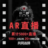 AR直播720全景VR 拍摄 VR技术航拍VR 拍摄 技术开发直播