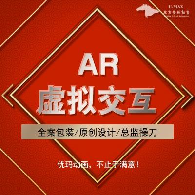 【AR虚拟交互】AR虚拟仿真交互AR规划AR工业仿真AR交互