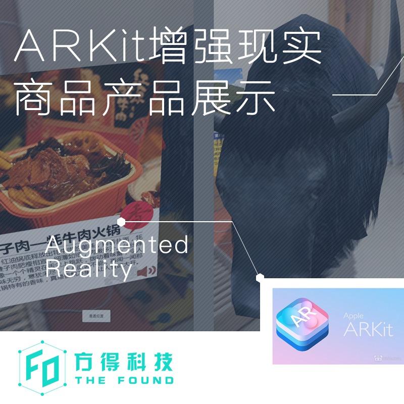 ARKit增强现实展会商品展示