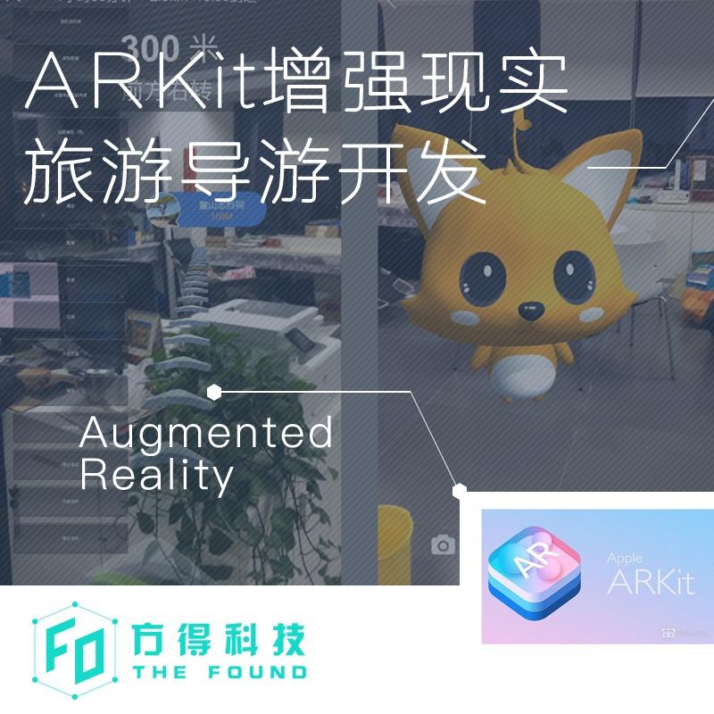 ARKit增强现实旅游导游