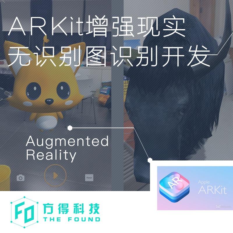 ARKit无识别图识别增强现实开发