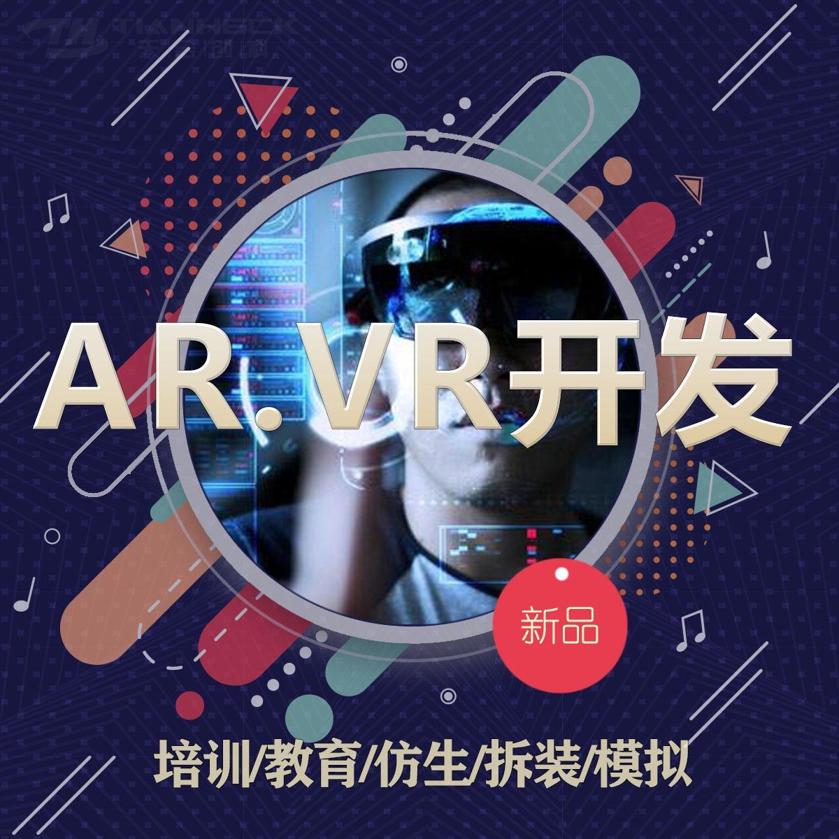 ARVR培训教育unity3D/UE4开发遗址复原互动展示