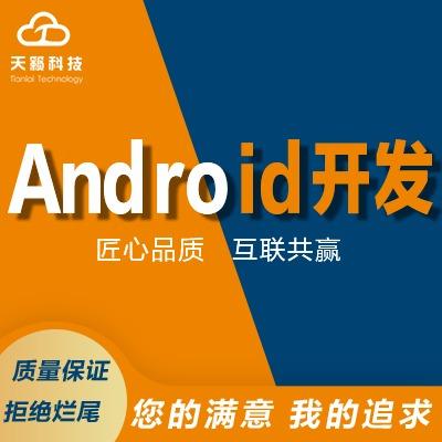 AndroidAPP开发   安卓定制开发   安卓开发