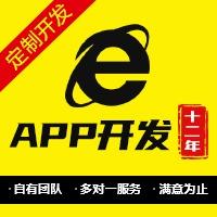 app开发公司app安卓开发公司IOS开发公司APP开发团队