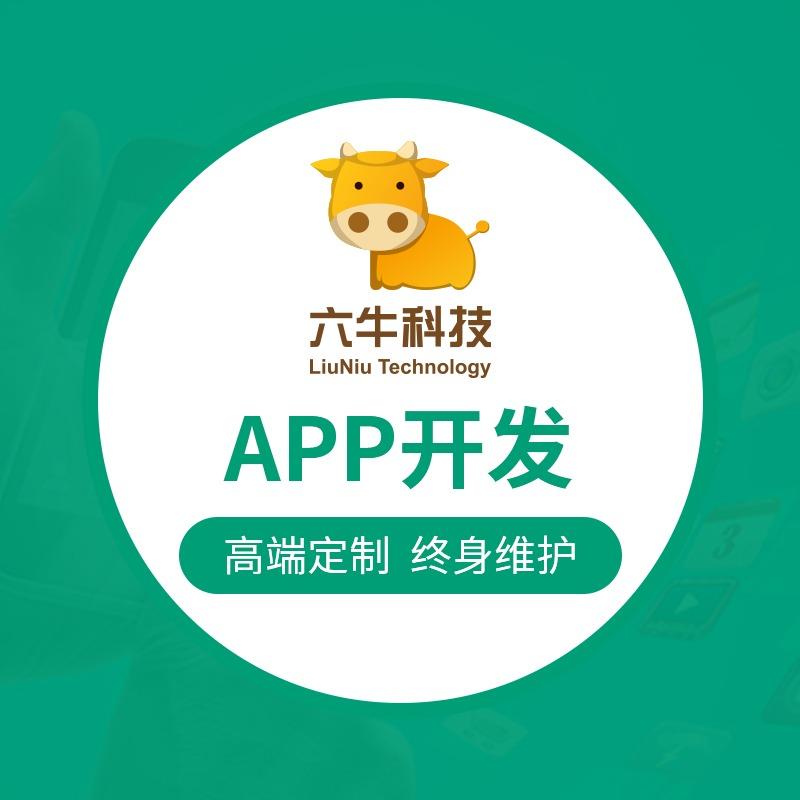 APP开发教育|社交|商城|视频直播|成品|app软件开发