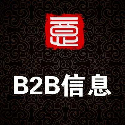 B2B信息发布阿里巴巴慧聪网贸易网马可波罗网络整合营销